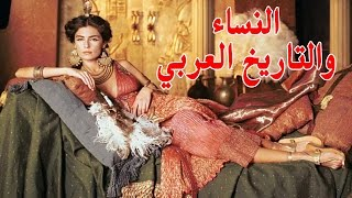 نساء تركن علامات لا تنسى في التاريخ العربي [ زرقاء اليمامة - الخنساء - شجرة الدر - زنوبيا ]