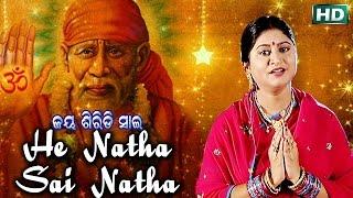 HEY NATHA SAI NATHA ହେ ନାଥ ସାଇ ନାଥ || Album- Jay Siridi Sai || Namita Agrawal || SARTHAK MUSIC