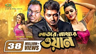 Lover Number One | লাভার নাম্বার ওয়ান | Full Movie | Bappy , Porimoni , Misha Sawdagor | HD 1080p