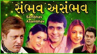 SAMBHAV ASAMBHAV | Best Suspense Gujarati Drama | Manoj Joshi , Swati Chande Shah , Arya Rawal