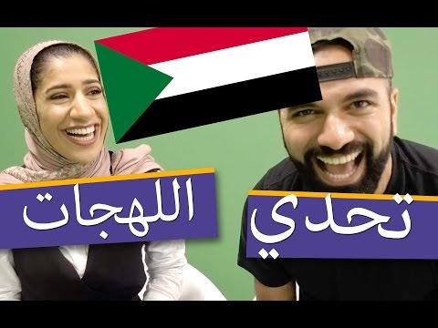 Xxx Mp4 تحدي اللهجة السودانية مع مها جعفر Sudanese Accent Challenge With Maha Jaafar لؤي ساهي 3gp Sex