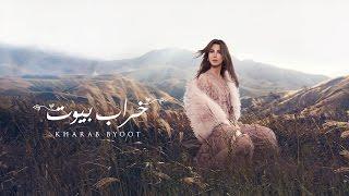 Nancy Ajram - Kharab Byoot - Official Lyrics Video / نانسي عجرم - خراب بيوت  - أغنية