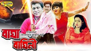 Bagha Baghini | Full HD Bangla Movie | Natun, Dany Sidak, Lima, Ahmed Shorif, Nasir | CD Vision