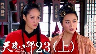 天龙八部 23 (上)阿紫欲划脸变更丑 木婉清秦红棉醋性大发