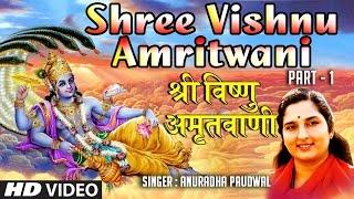 SHREE VISHNU AMRITWANI PART 1 I HD VIDEO I ANURADHA PAUDWAL I FULL VIDEO SONG