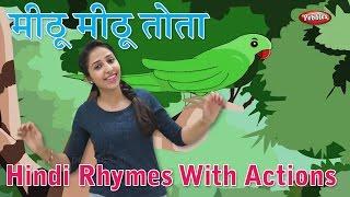 Mithu Mithu Tota Rhyme | Hindi Rhymes For Kids With Actions | Hindi Action Songs | Hindi Balgeet
