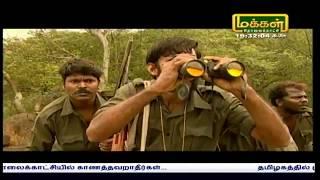 Veerpan Santhanakadu Title Song HD
