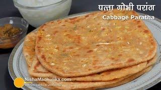 Download Cabbage stuffed Paratha | पत्ता गोभी को इस तरह साफ करके परांठा बनाईये