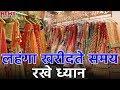 Shadi का Lehenga खरीदने से पहले, जरुर देख ले ये  Video, मिलेगी काफी Help