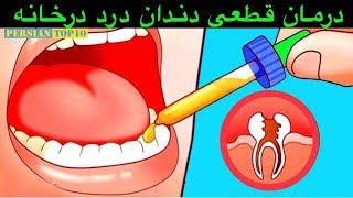 ١٠ داروى باورنكردنى براى دندان درد درخانه و تسكين فورى درددندون | سلامت