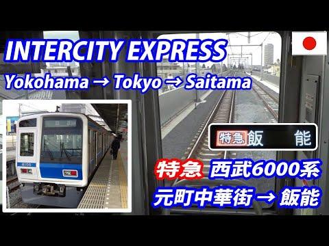 特急 元町中華街→飯能 全区間 TOKYO INTERCITY EXPRESS