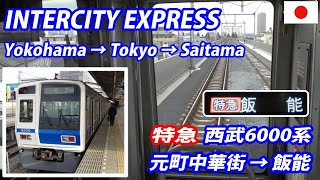 TOKYO INTERCITY EXPRESS 特急・全区間 元町中華街→飯能