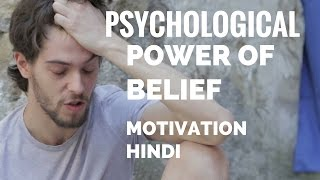 PSYCHOLOGICAL Unbelievable POWER OF BELIEF [FAITH IN HINDI]Powerful Motivational Video in Hindi