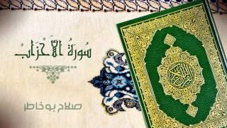 سورة الأحزاب - بصوت الشيخ صلاح بوخاطر