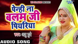 Anu Dubey SUPERHIT Chhath Geet 2017 - Pehni Na Balam Ji Piyariya - Bhojpuri Hit Chhath Songs 2017