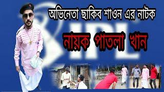 সিলেটি হাসির নাটক নায়ক পাতলা খান | Sylheti Natok Nayok Pathla Khan | Sylheti Funny Natok 2018