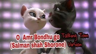 O Amar Bondhu Go Chiro Sathi Poth Chola ও আমার বন্ধু গো  || Talking Tom Version 2017 || LUL BUZZ