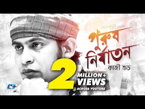 Xxx Mp4 Purush Nirjaton Kazi Shuvo Lyrical Video Purush Nirjaton Bangla Super Hits Song 3gp Sex