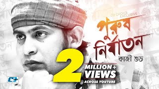 Purush Nirjaton | Kazi Shuvo | Lyrical Video | Purush Nirjaton | Bangla Super Hits Song