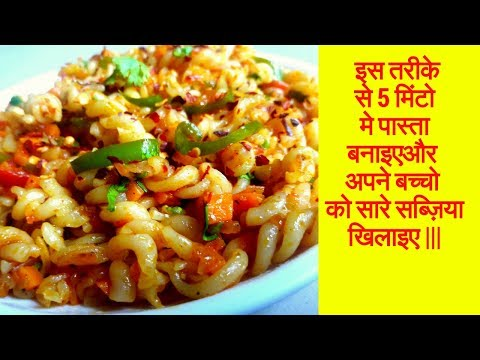 Xxx Mp4 नये तरीके से इंडियन स्टाइल वेज पास्ता बनाइये Indian Style Pasta Recipe Quick Easy Masala Pasta 3gp Sex