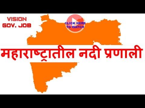 महाराष्ट्राची नदी प्रणाली (UPSC/MPSC/STI/PRE/ASST सर्व स्पर्धा परीक्षेंसाठी उपयुक्त)