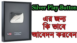 Silver Play Button হাতে পাওয়ার পদ্ধতি / How To Claim & get SilverPlay Button after 1Lakh subscriber