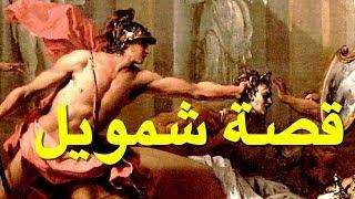 من اغرب قصص الانبياء - قصة يوشع والياسين عليهما السلام