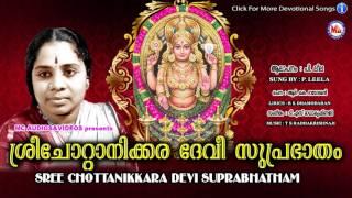 പി.ലീല ആലപിച്ച ചോറ്റാനിക്കര ദേവീ സുപ്രഭാതം | CHOTTANIKKARA DEVI SUPRABHATHAM | Devi Songs | P.Leela