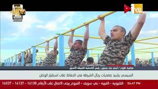 اللواء /أحمد جاد منصور-رئيس أكاديمية الشرطةالأسبق يتحدث حول زيارة الرئيس السيسي لكلية الشرطة