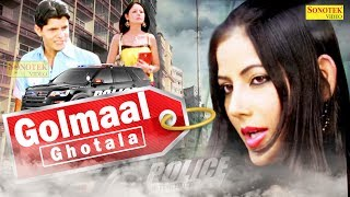 Golmaal Ghotala | गोलमाल घोटाला | Suman Negi, Sanjeev Kant | New Haryanvi Film | Full HD Film 2017