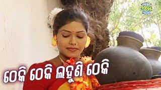 Theki Theki Lahuni Tekhi || Nanda Raja Ra Tiki Pila || Ira Mohanty || WORLD MUSIC