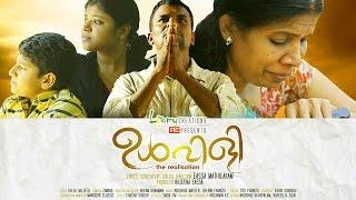 Malayalam Movie Official Trailer 2016 ULVILI | New Malayalam Movie Trailer