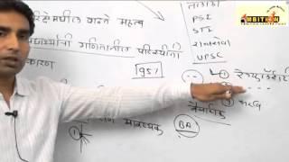 गणित पक्के कसे करावे   -सतीश वसे  How to prepare for math (part 1) By Prof. Satish Vase