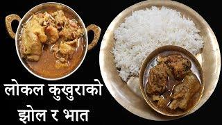 लोकल कुखुराको झोल र भात || दशैं विशेष Organic Chicken Soup || Chef Suni