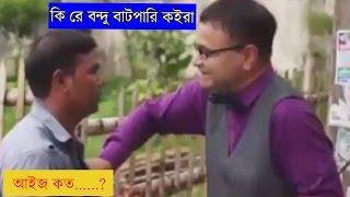 দুই পাটপারের কান্ড |Eid Funny Video 2016 | Bangla New Fun 2016| Chonchol chowdhury