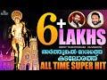 Arthunkal Desathe Christian Devotional Songs Malayalam Kg Markose mp3