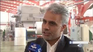 Iran Arya Sivan Jam co. made Paper Tissue, Qom Mahmoud-Abad industrial town توليد كاغذ مصارف بهداشتي
