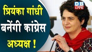 प्रियंका गांधी बनेंगी कांग्रेस अध्यक्ष ! | CWC की बैठक में नाम पर लगेगी मुहर! | Priyanka Gandhi news