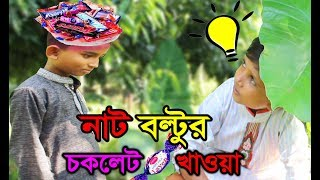 নাট বল্টুর চকলেট খাওয়া । Nat Boltur Choklet Khaowa। Bangla Funny Video। Comedy Video । Koutok