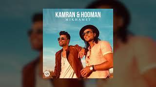 Kamran & Hooman - Mikhamet OFFICIAL TRACK | کامران و هومن - میخوامت