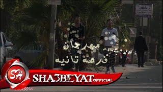 كليب مهرجان فرصة تانية غناء فريق الفراعنة ( اورتيجا - العشماوى )2018 حصريا على مهرجانات
