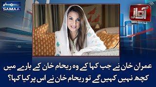 Imran Khan K Interview Per Reham Khan Ne Kia Kaha? | SAMAA TV | Shahzad Iqbal | Awaz | 7 Feb 2018