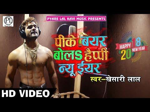 Xxx Mp4 HD VIDEO NEW YEAR SONG खेसारीलाल यादव का नया धमाका खा के मुर्गा पीके बियर बोला HAPPY NEW YEAR 3gp Sex