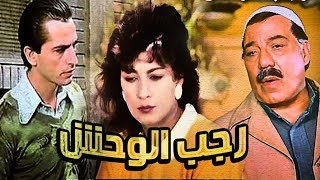 Ragab El Wahsh Movie | فيلم رجب الوحش