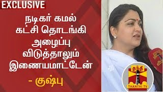 EXCLUSIVE | I will not join if Kamal Haasan starts new Party - Kushboo | Thanthi TV