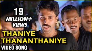 Thaniye Tananthaniye - Meena, Arjun - Rhythm