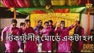 [ আরে টিকাটুলির মোড়ে ] -tikatulir more ekta hall  dance performance