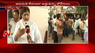 Bhatti Vikramarka Protest at Mudigonda Police Station || Mirchi Farmer Problems || NTV