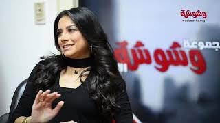 وشوشة |دينا زهرة ترفض الرجوع لماسبيرو لهذا السبب|Washwasha