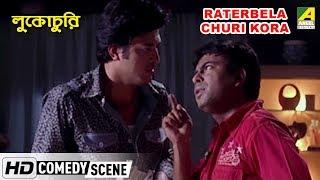 Raterbela Churi Kora | Comedy Scene | Rudranil Ghosh | Jisshu